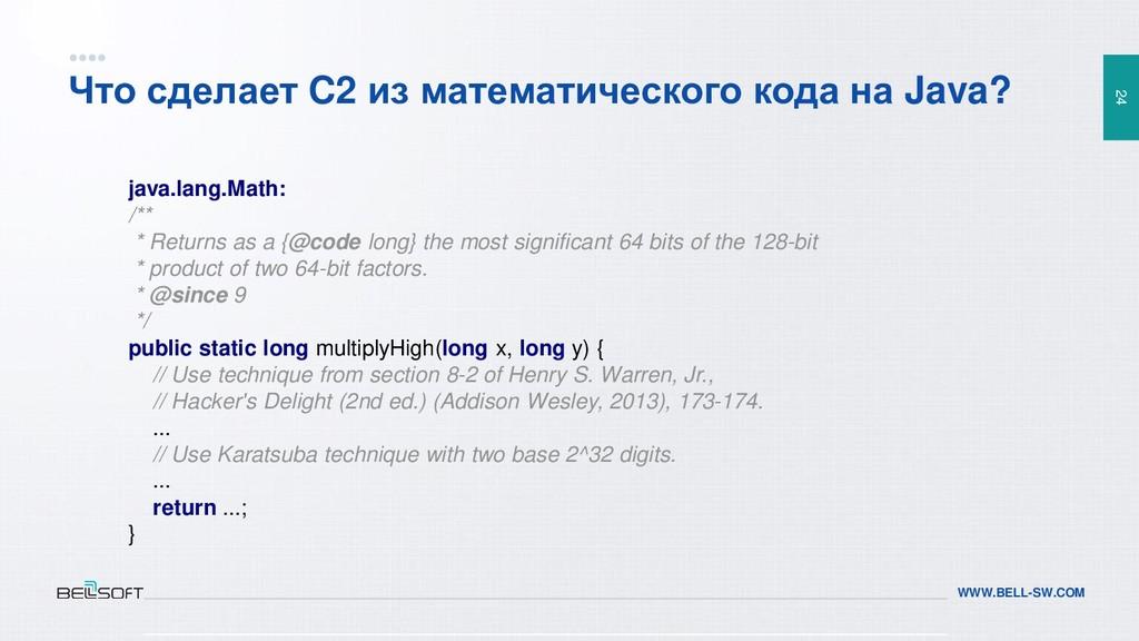 24 WWW.BELL-SW.COM Что сделает C2 из математиче...