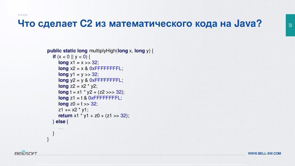 25 WWW.BELL-SW.COM Что сделает C2 из математиче...