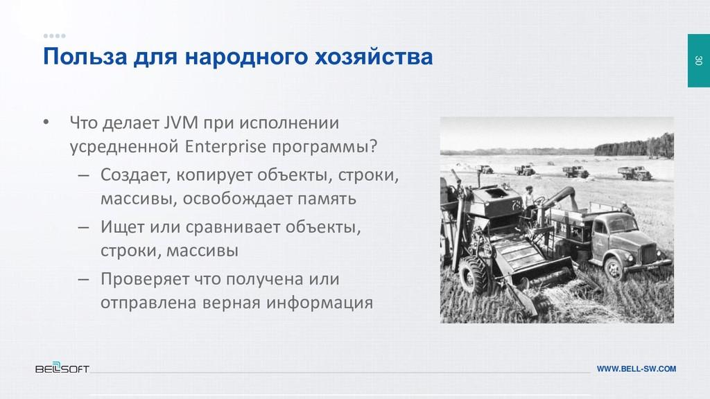 30 WWW.BELL-SW.COM Польза для народного хозяйст...