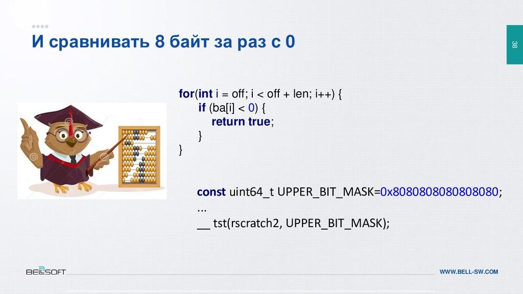 38 WWW.BELL-SW.COM И сравнивать 8 байт за раз c...