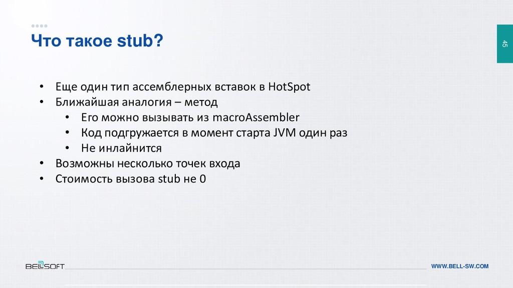 45 WWW.BELL-SW.COM Что такое stub? • Еще один т...