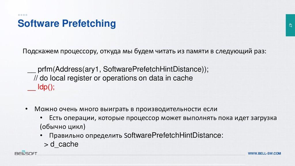 47 WWW.BELL-SW.COM Software Prefetching Подскаж...