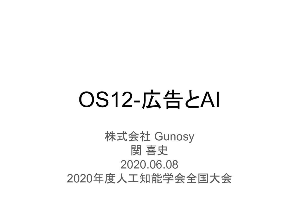 OS12-広告とAI 株式会社 Gunosy 関 喜史 2020.06.08 2020年度人工...