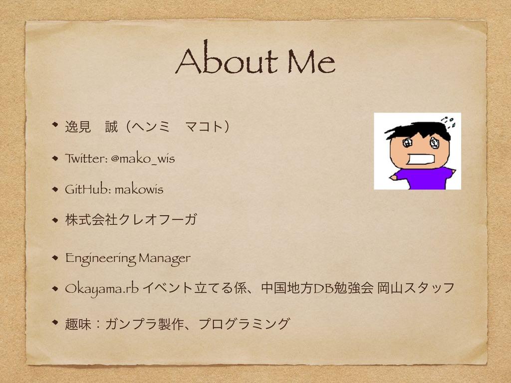 About Me ҳݟɹʢϔϯϛɹϚίτʣ T witter: @mako_wis GitH...