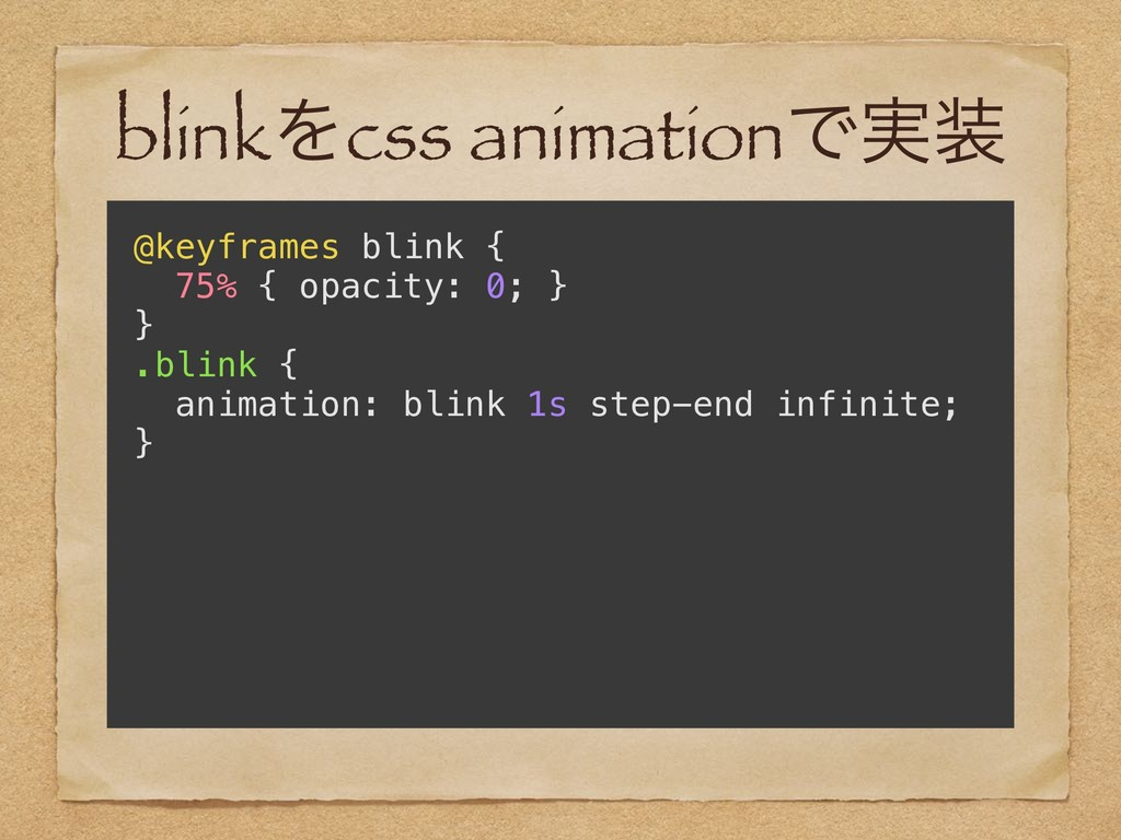 blinkΛcss animationͰ࣮૷ @keyframes blink { 75% {...