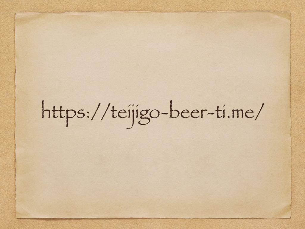 https://teijigo-beer-ti.me/