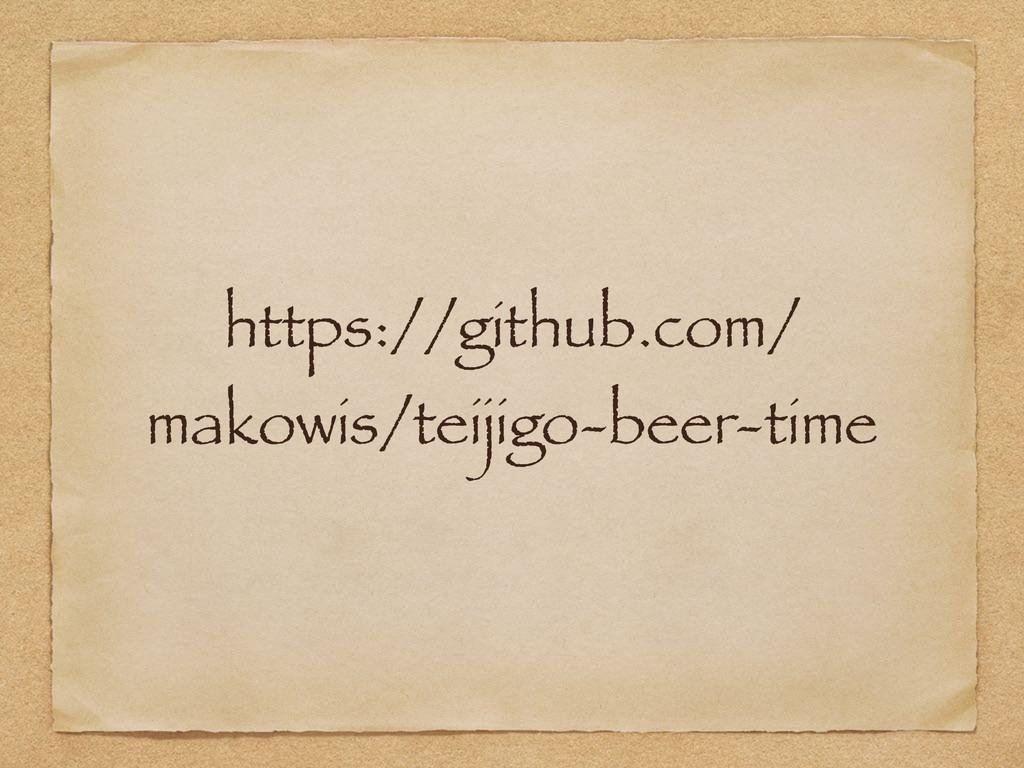 https://github.com/ makowis/teijigo-beer-time