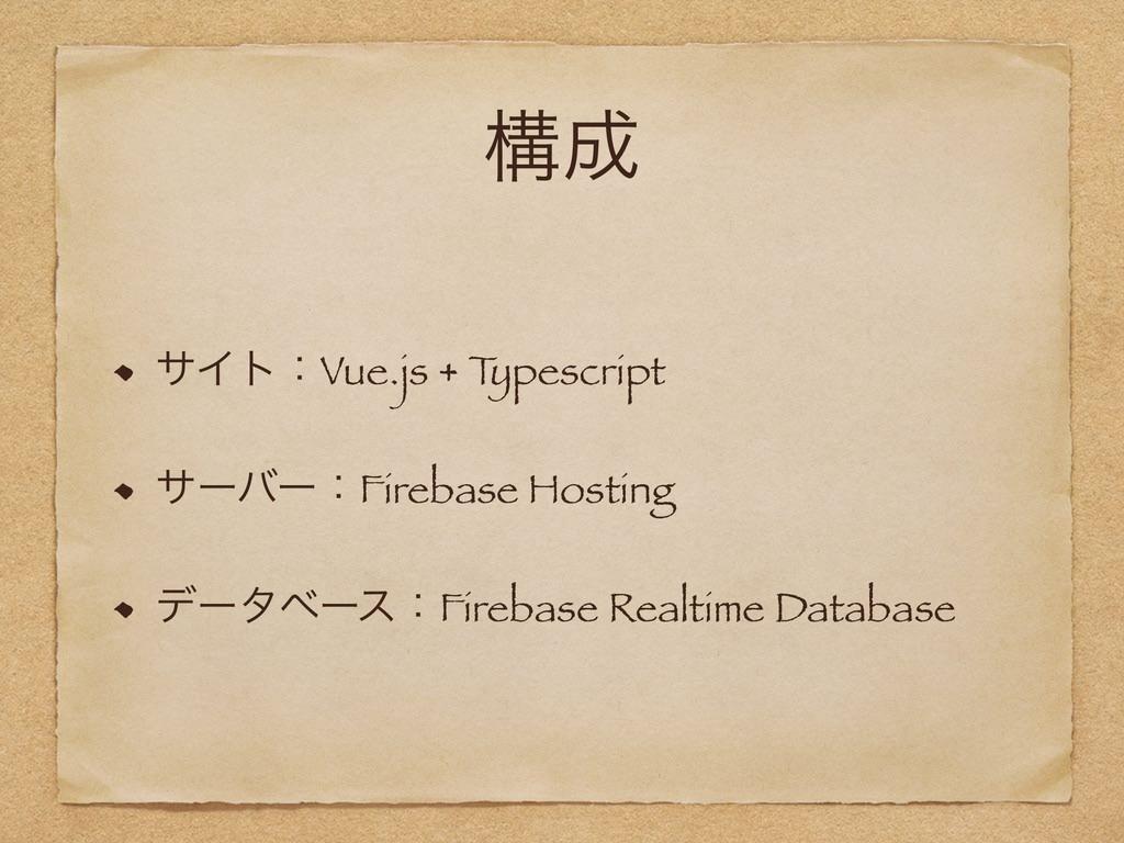 ߏ αΠτɿVue.js + T ypescript αʔόʔɿFirebase Hosti...