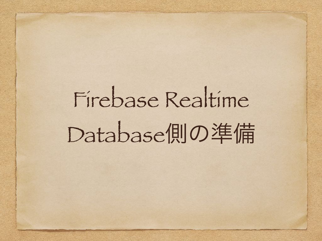 Firebase Realtime Databaseଆͷ४උ
