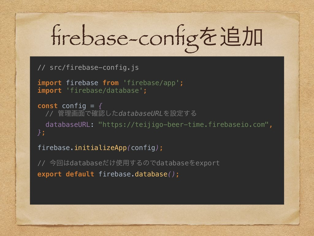 firebase-configΛՃ // src/firebase-config.js impo...