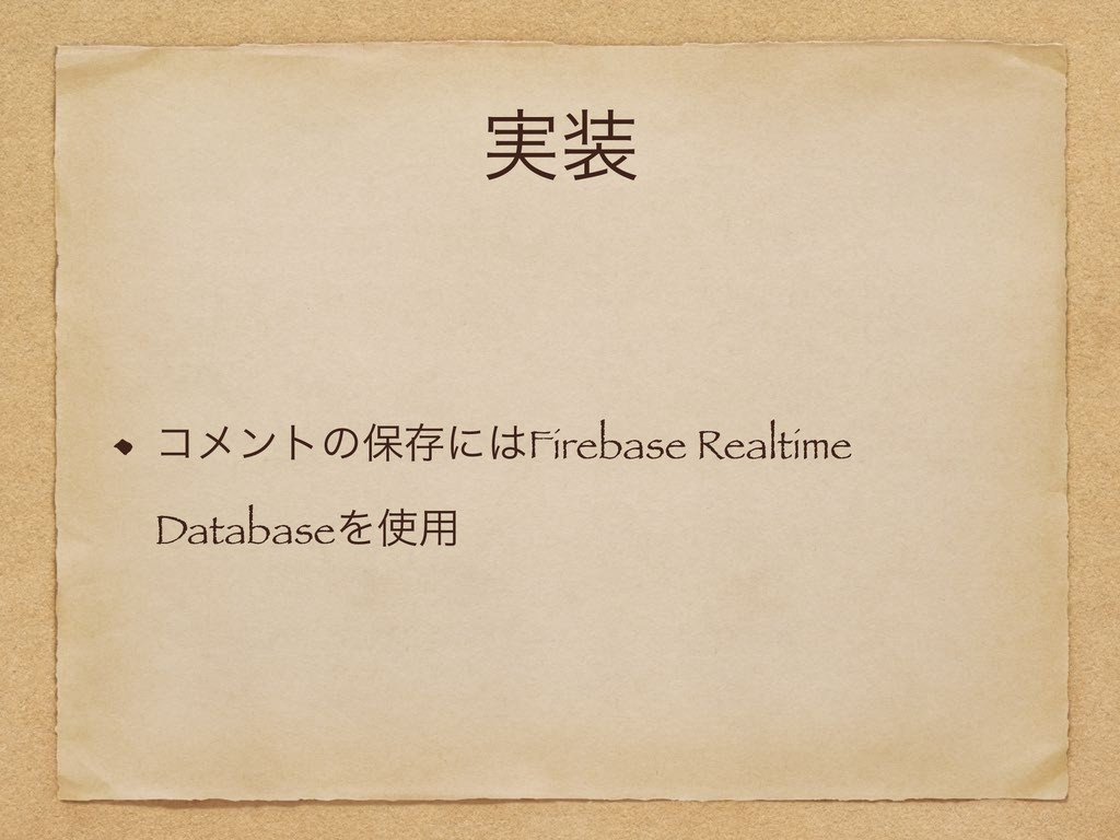 ࣮૷ ίϝϯτͷอଘʹ͸Firebase Realtime DatabaseΛ࢖༻