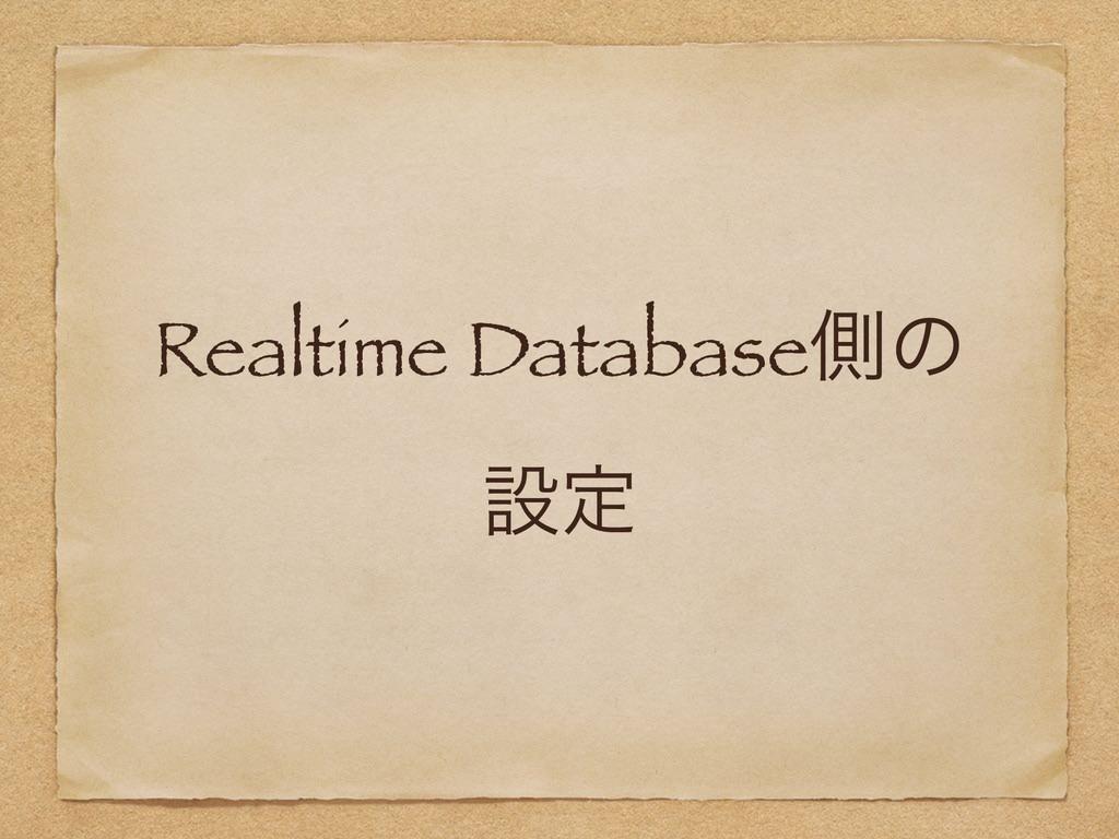 Realtime Databaseଆͷ ઃఆ