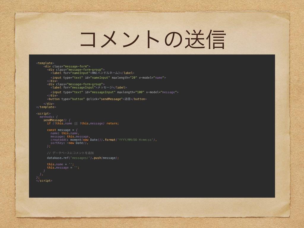 """ίϝϯτͷૹ৴ <template> <div class=""""message-form""""> <..."""