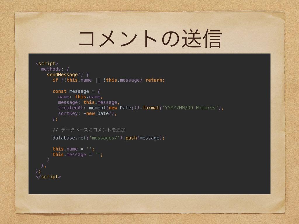 ίϝϯτͷૹ৴ <script> methods: { sendMessage() { if ...
