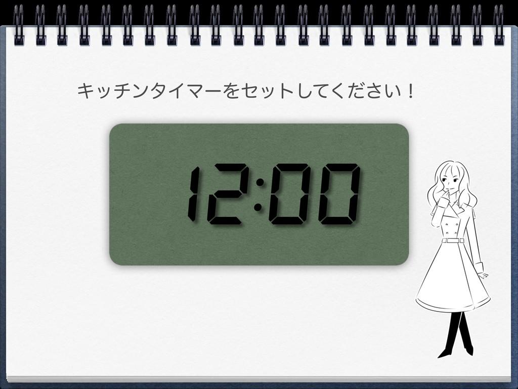 ΩονϯλΠϚʔΛηοτ͍ͯͩ͘͠͞ʂ 12:00