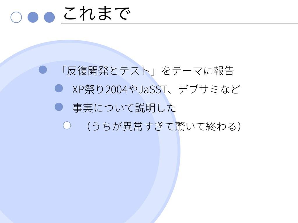 ͜Ε·Ͱ XP 2004 JaSST