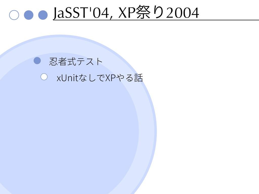 JaSST'04, XPࡇΓ2004 xUnit XP