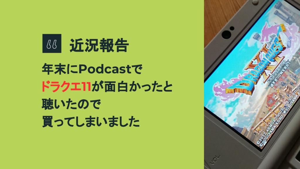 年末にPodcastで ドラクエ11が面白かったと 聴いたので 買ってしまいました 近況報告