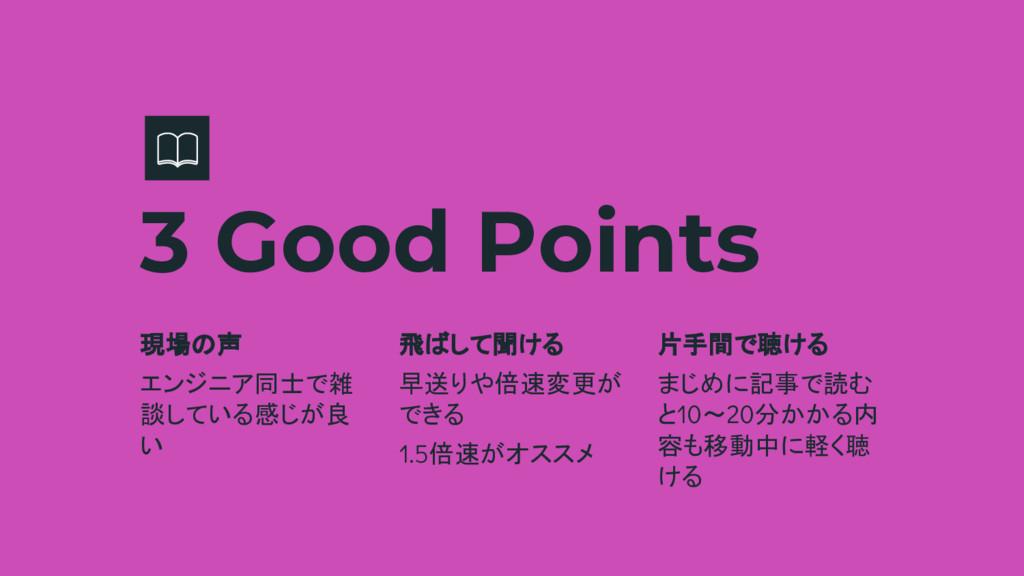 3 Good Points 現場の声 エンジニア同士で雑 談している感じが良 い 飛ばして聞け...