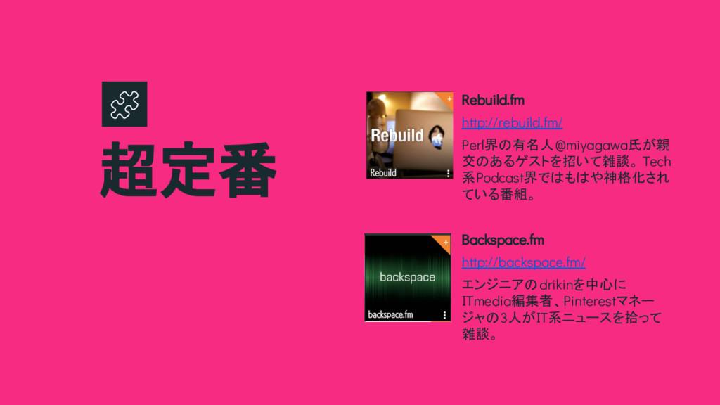 Rebuild.fm http://rebuild.fm/ Perl界の有名人@miyagaw...