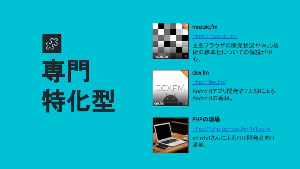 mozaic.fm https://mozaic.fm/ 主要ブラウザの開発状況や Web技 ...