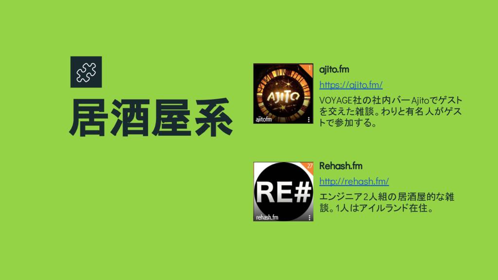 ajito.fm https://ajito.fm/ VOYAGE社の社内バーAjitoでゲス...