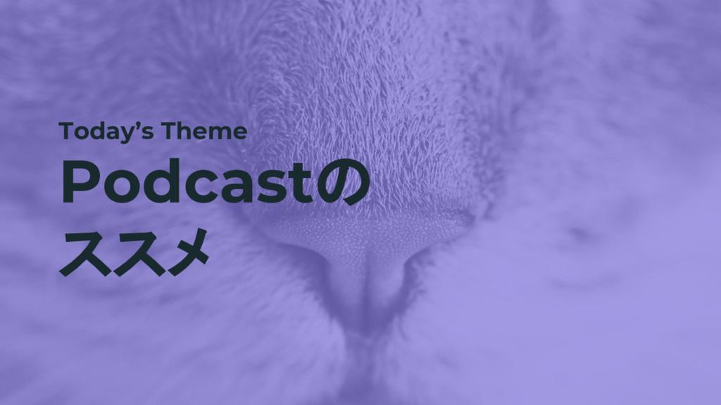 Today's Theme Podcastの ススメ