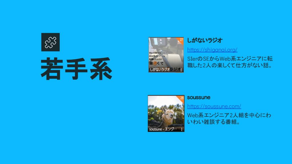しがないラジオ https://shiganai.org/ SIerのSEからWeb系エンジニ...
