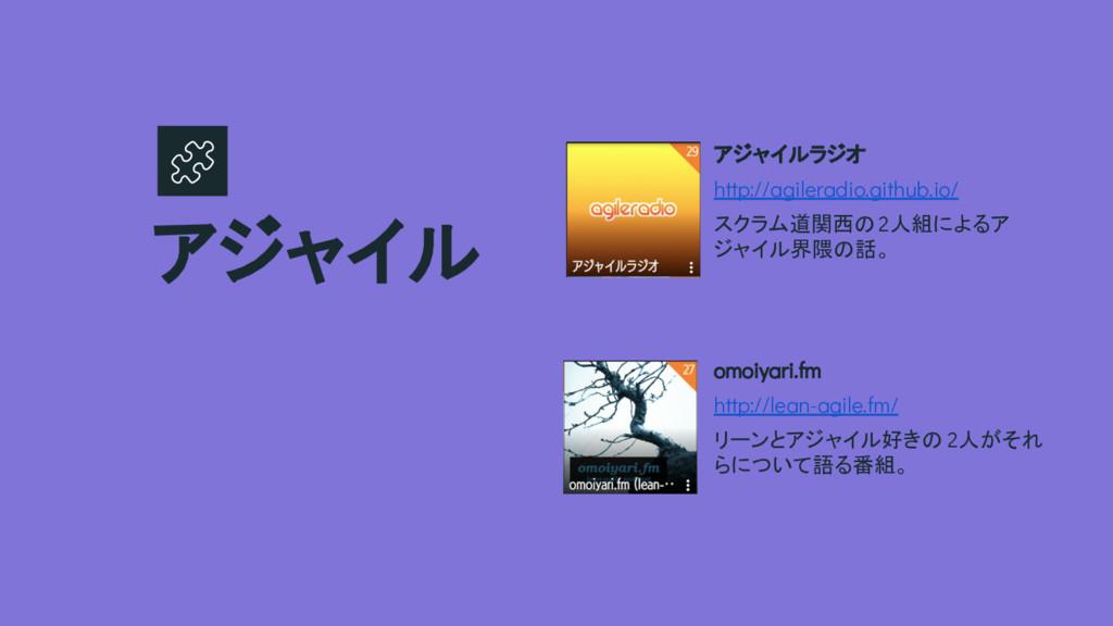 アジャイルラジオ http://agileradio.github.io/ スクラム道関西の2...