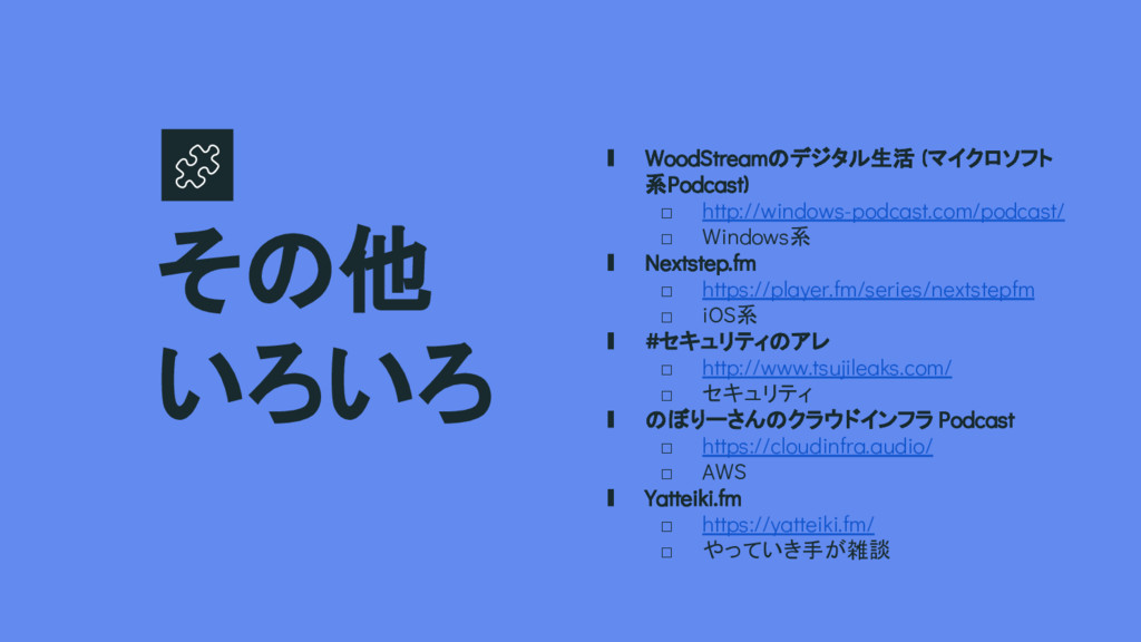 ∎ WoodStreamのデジタル生活 (マイクロソフト 系Podcast) □ http:/...