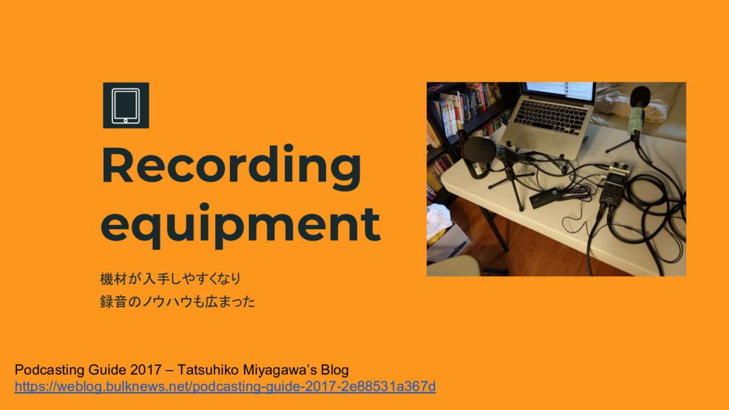 機材が入手しやすくなり 録音のノウハウも広まった Recording equipment Po...