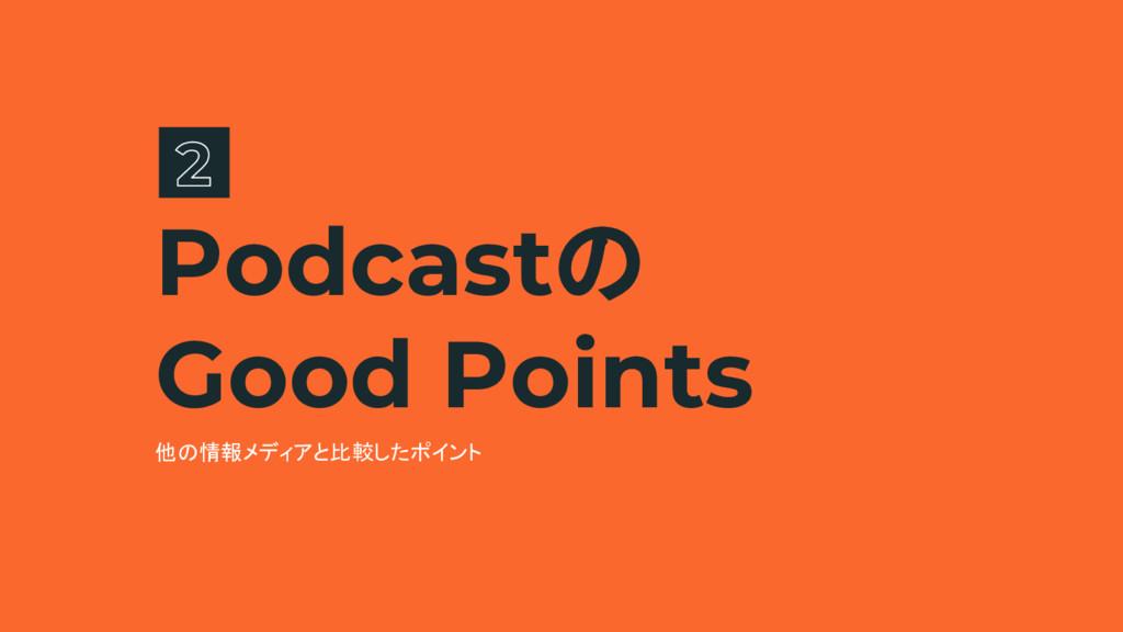 Podcastの Good Points 他の情報メディアと比較したポイント