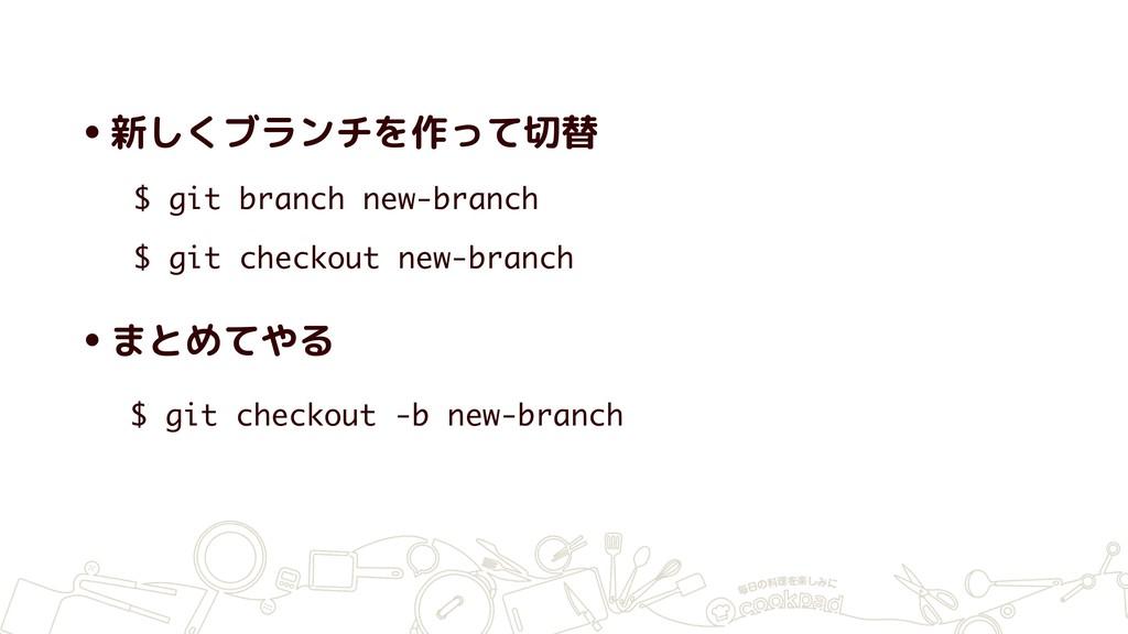 •新しくブランチを作って切替 $ git branch new-branch $ git ch...