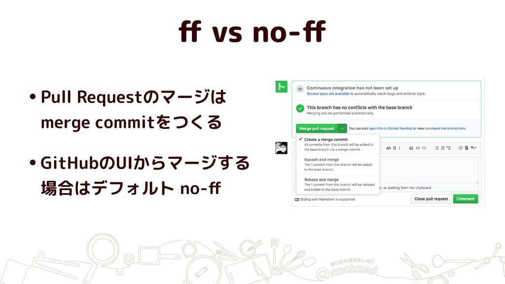 ff vs no-ff •Pull Requestのマージは merge commitをつくる •...