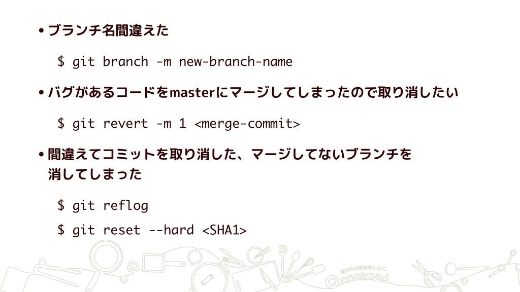 •ブランチ名間違えた $ git branch -m new-branch-name •バグが...