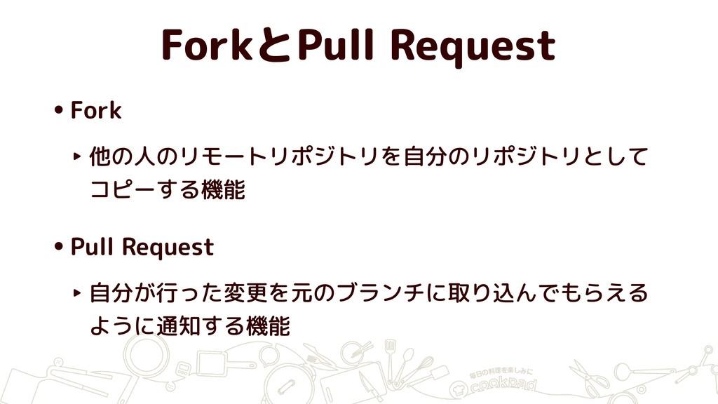 ForkとPull Request •Fork ‣ 他の人のリモートリポジトリを自分のリポジト...