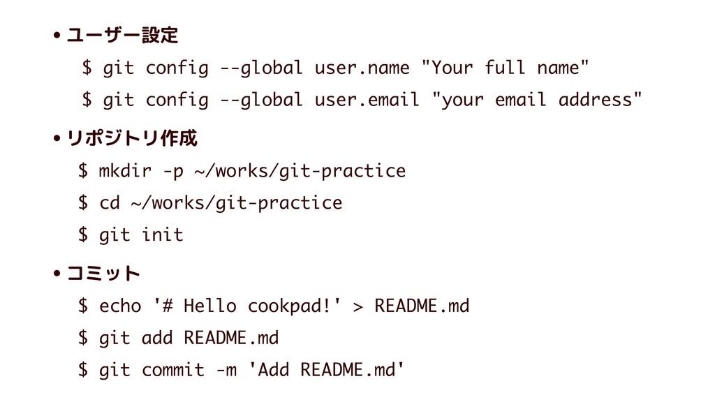 """•ユーザー設定 $ git config --global user.name """"Your f..."""