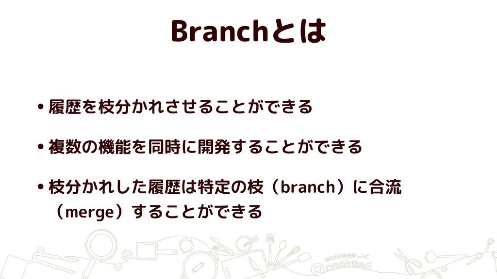 Branchとは •履歴を枝分かれさせることができる •複数の機能を同時に開発することができる...