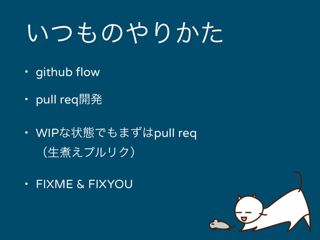 ͍ͭͷΓ͔ͨ • github flow • pull req։ൃ • WIPͳঢ়ଶͰ·...