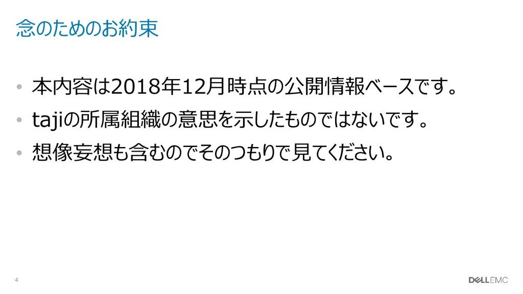 4 念のためのお約束 • 本内容は2018年12月時点の公開情報ベースです。 • tajiの所...