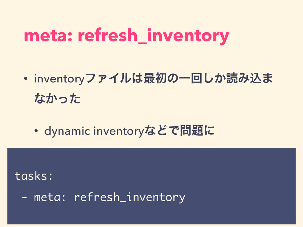 meta: refresh_inventory • inventoryϑΝΠϧ࠷ॳͷҰճ͔͠...