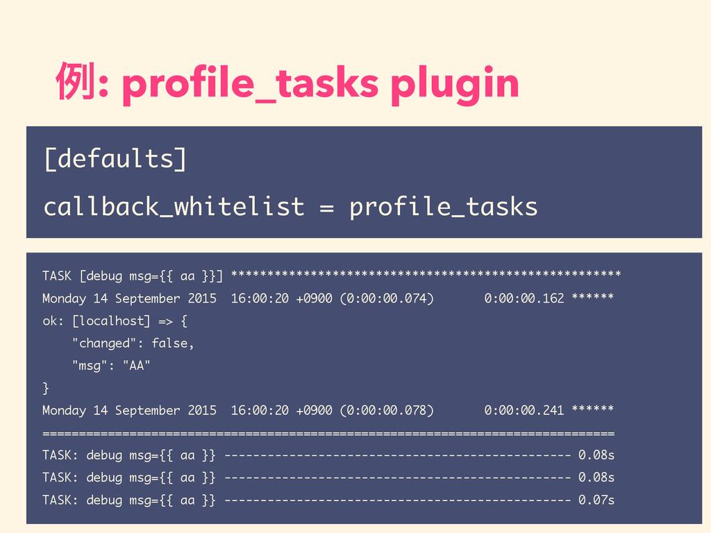 ྫ: profile_tasks plugin [defaults] callback_whit...