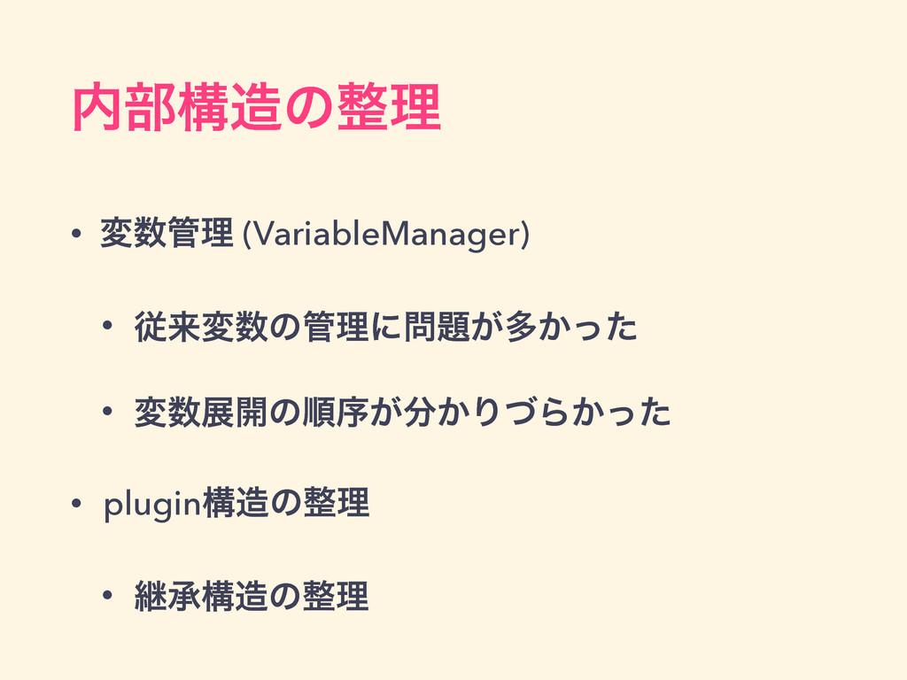 ෦ߏͷཧ • มཧ (VariableManager) • ैདྷมͷཧʹ͕ଟ...
