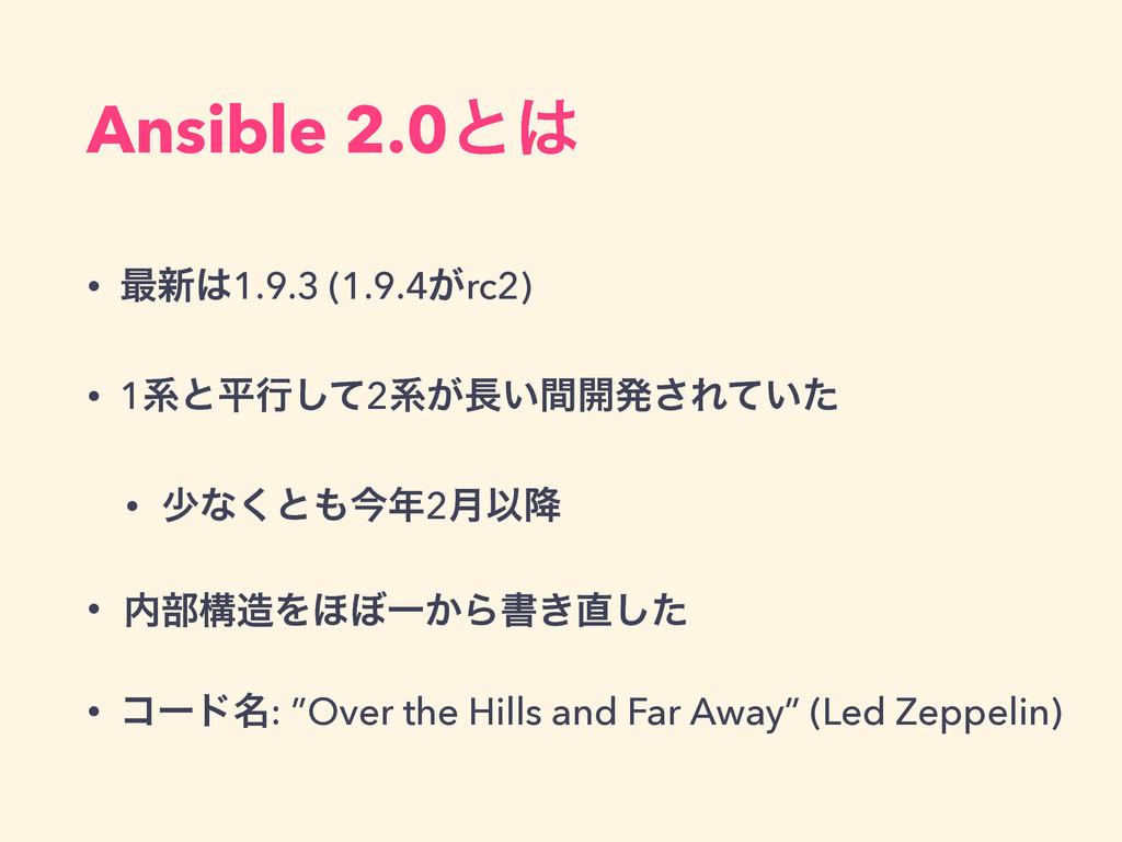 Ansible 2.0ͱ • ࠷৽1.9.3 (1.9.4͕rc2) • 1ܥͱฏߦͯ͠2...