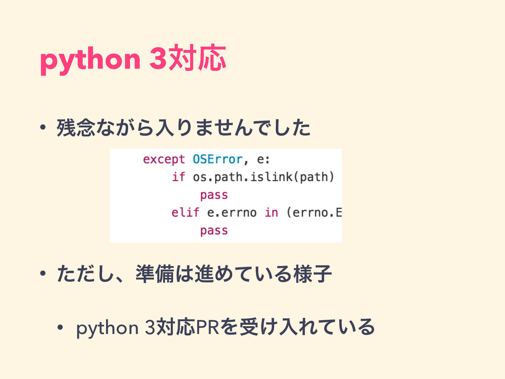 python 3ରԠ • ೦ͳ͕ΒೖΓ·ͤΜͰͨ͠ • ͨͩ͠ɺ४උਐΊ͍ͯΔ༷ࢠ • p...