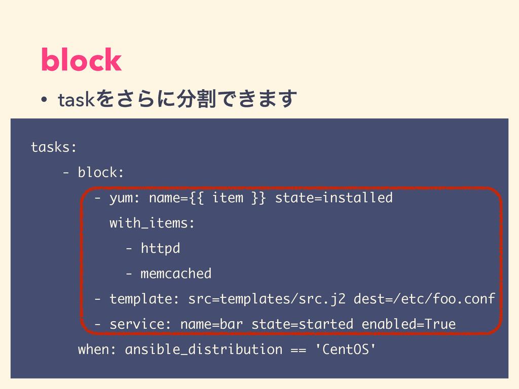 block • taskΛ͞ΒʹׂͰ͖·͢ tasks: - block: - yum: n...