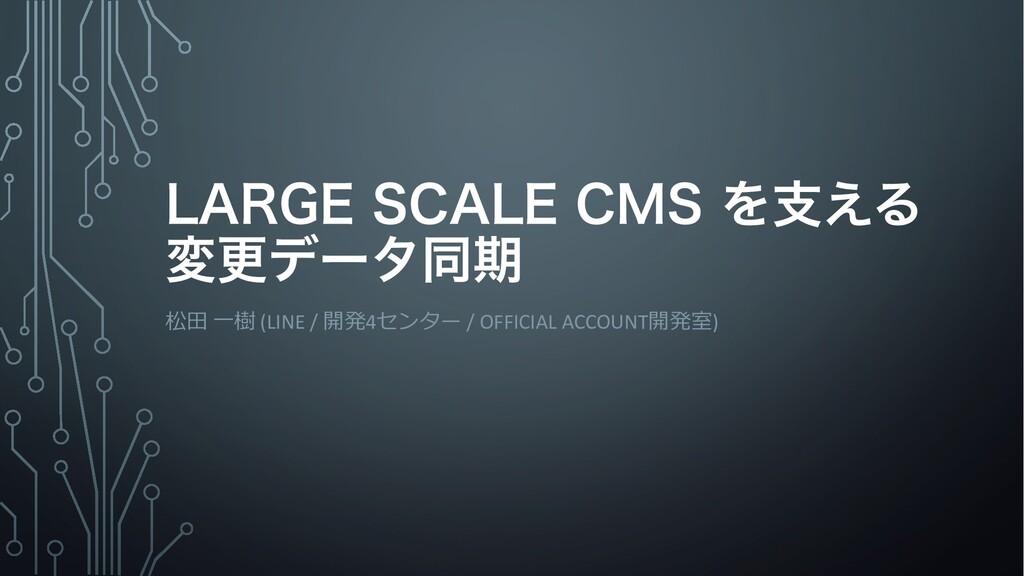"""-""""3(&4$""""-&$.4Λࢧ͑Δ มߋσʔλಉظ 松⽥ ⼀樹 (LINE / 開発4セ..."""