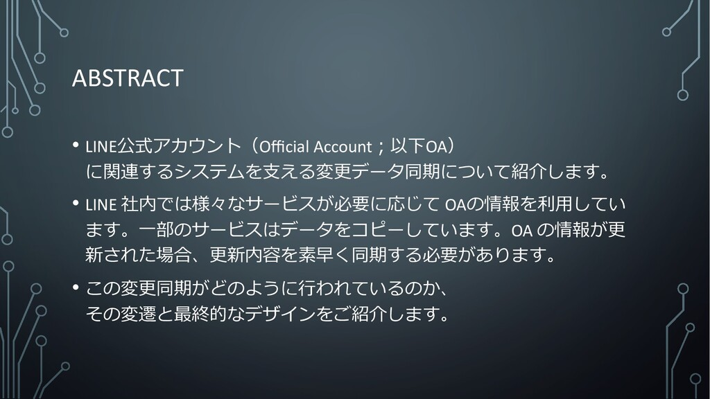 ABSTRACT • LINE公式アカウント(Official Account︔以下OA) に関連...
