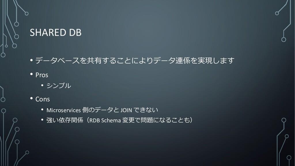 SHARED DB • データベースを共有することによりデータ連係を実現します • Pros ...