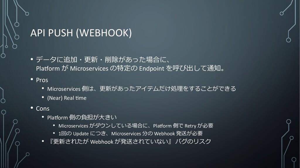 API PUSH (WEBHOOK) • データに追加・更新・削除があった場合に、 Pla$o...